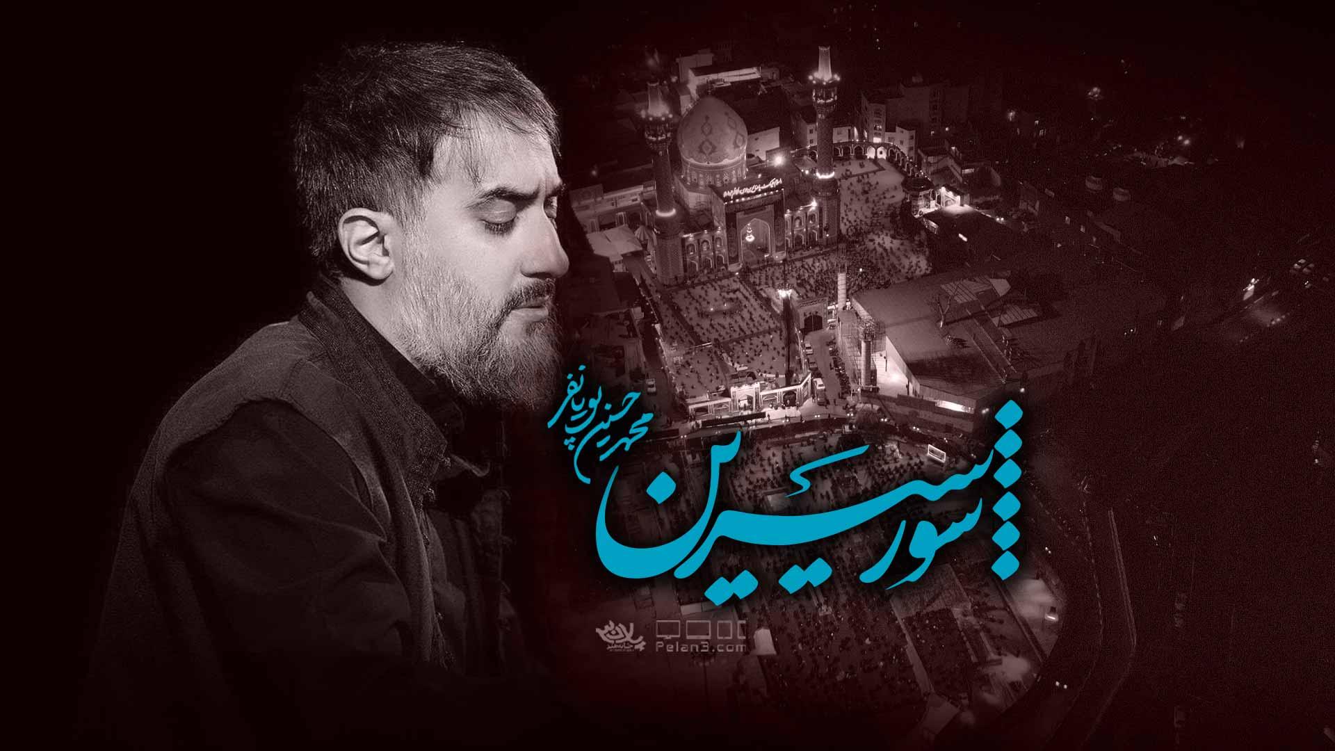 شور شیرین محمدحسین پویانفر