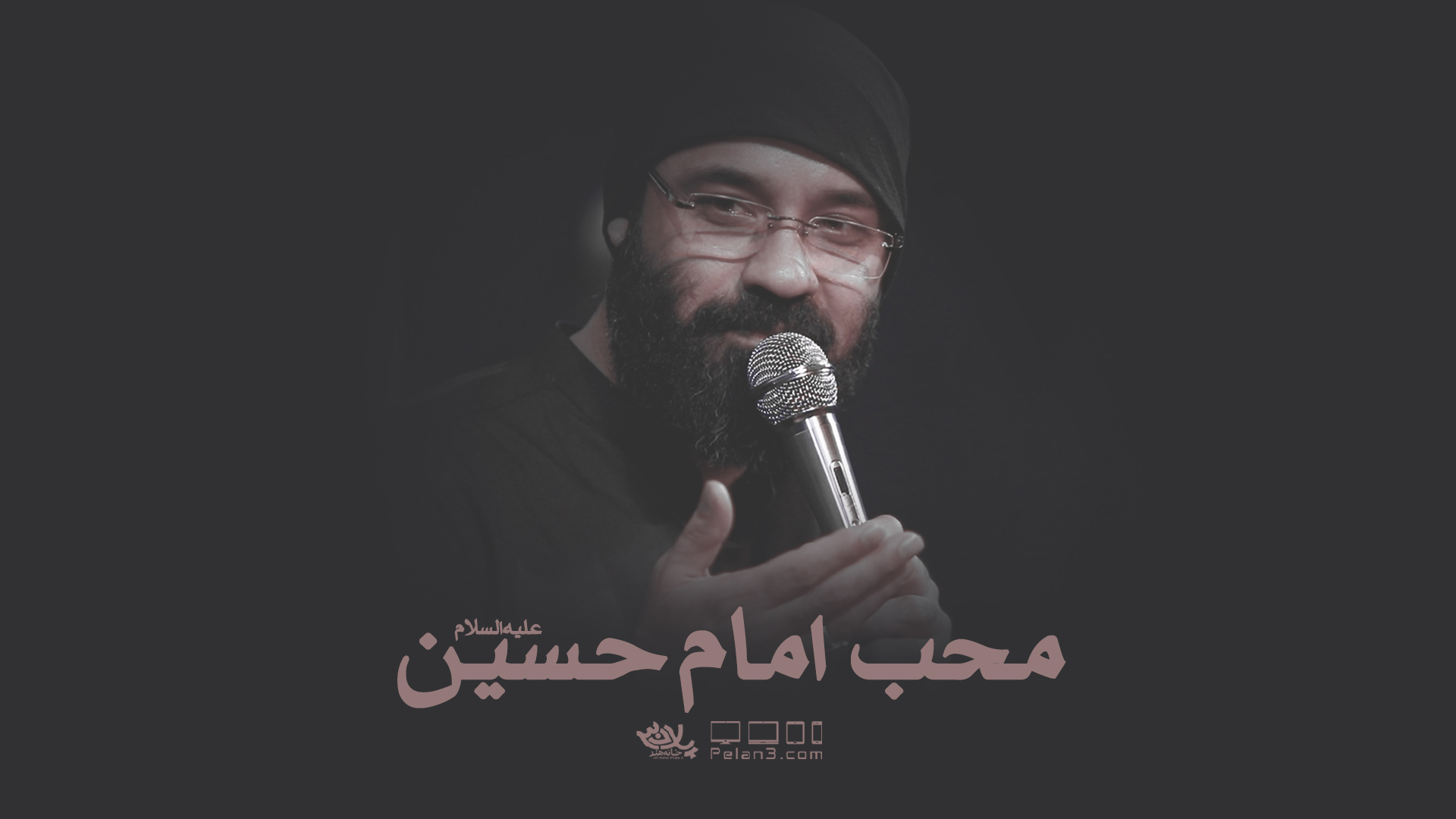 محب امام حسین عبدالرضا هلالی