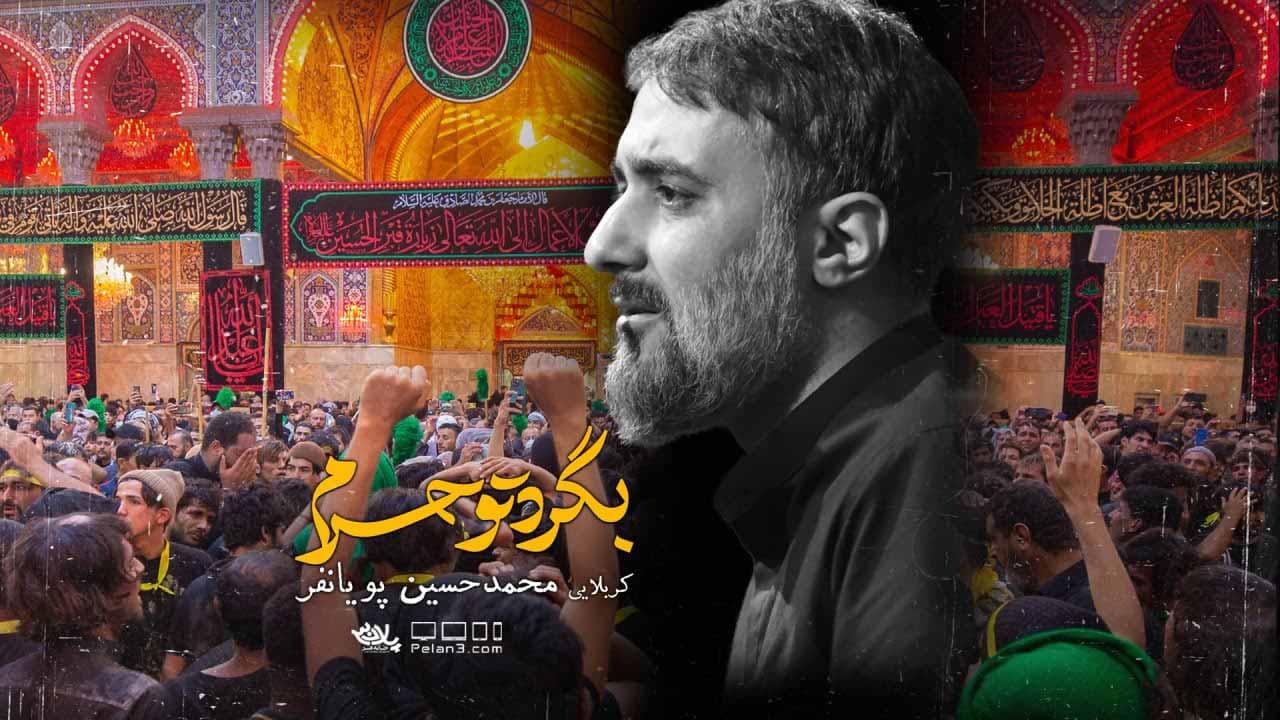 دانلود نماهنگ بگرد تو حرم محمدحسین پویانفر