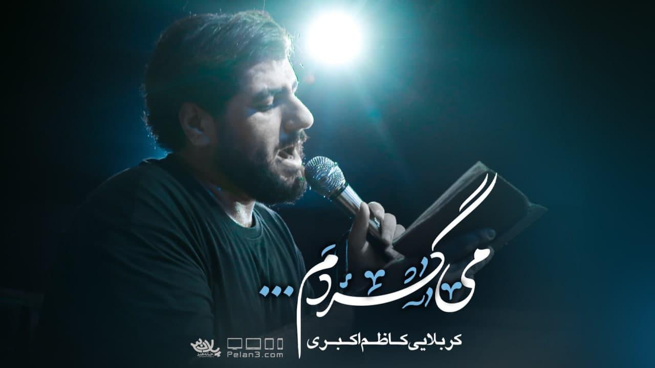 می گردم کاظم اکبری
