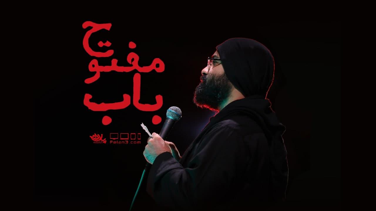 نماهنگ باب مفتوح عبدالرضا هلالی