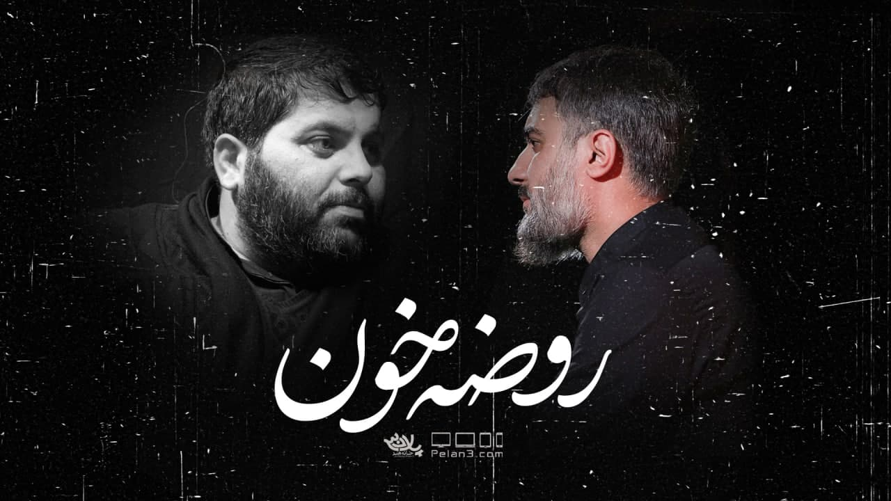 روضه خون محمدحسین پویانفر