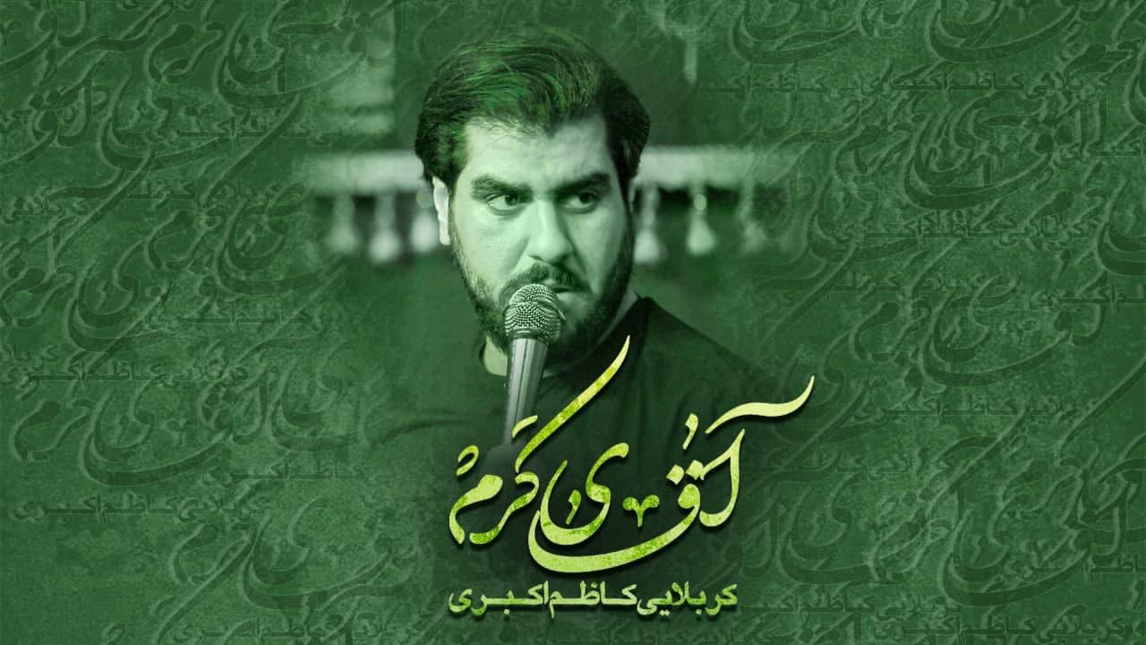 آقای کرم کاظم اکبری