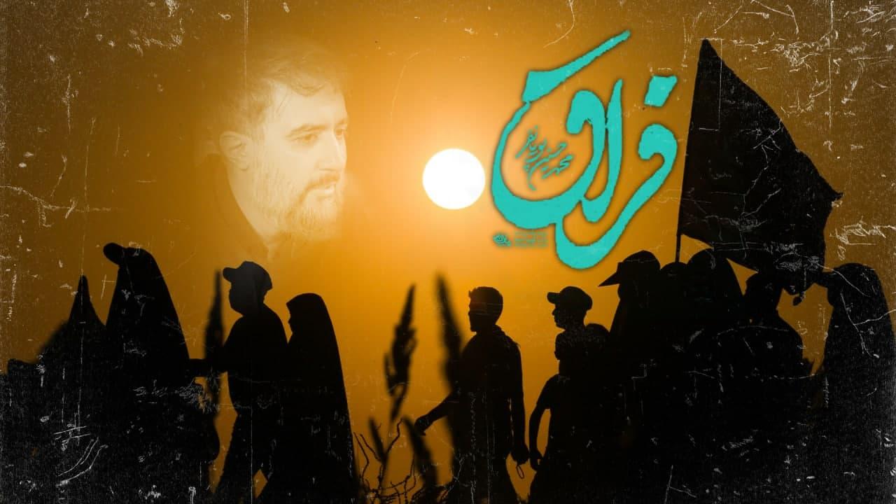 دانلود نماهنگ آه من الفراق محمدحسین پویانفر