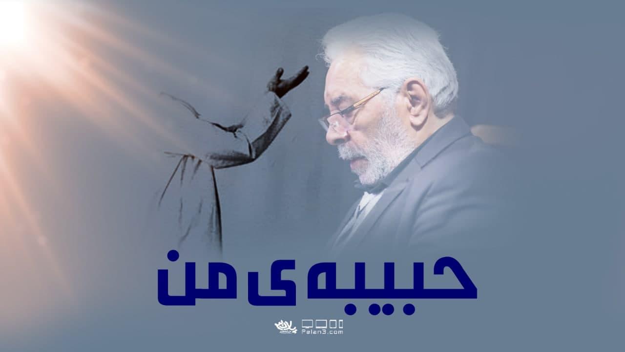 حبیبه من محمد نوروزی
