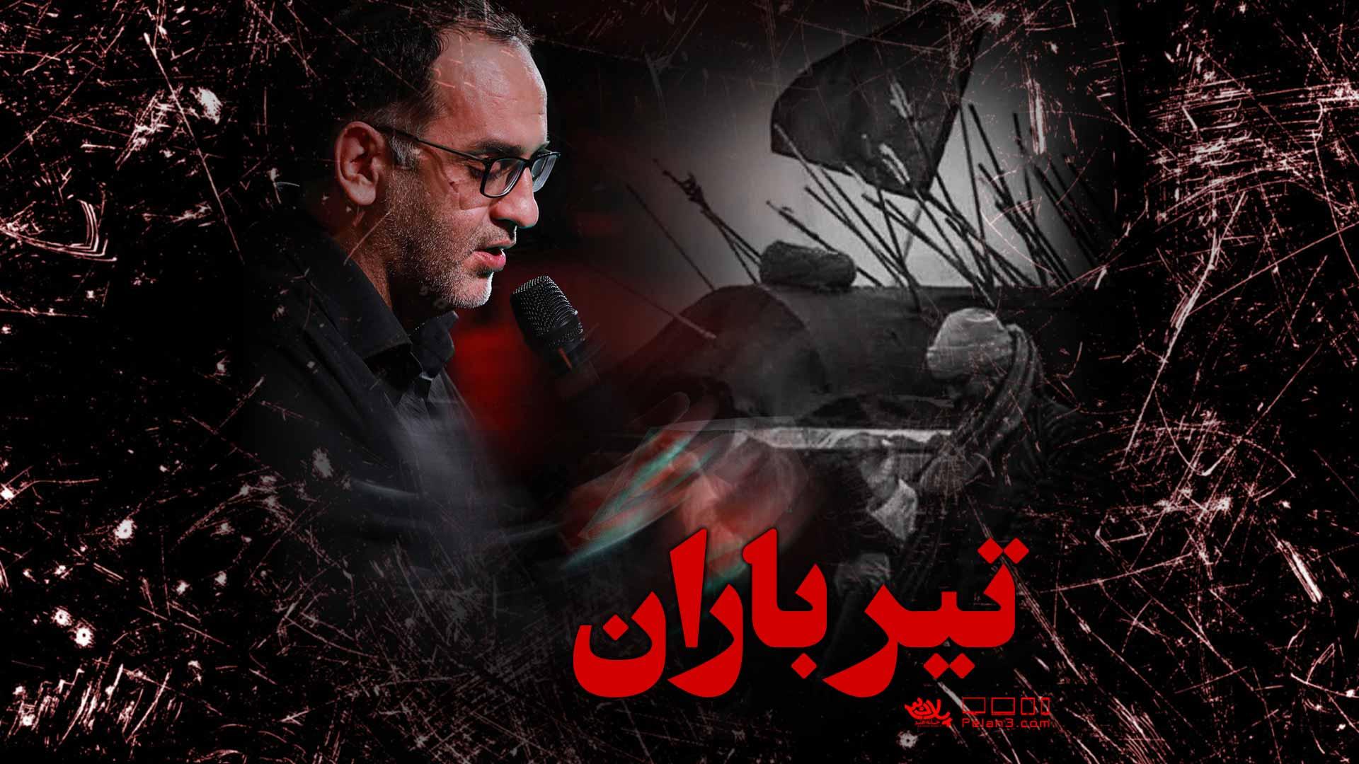 دانلود روضه تیر باران محمد جوادی