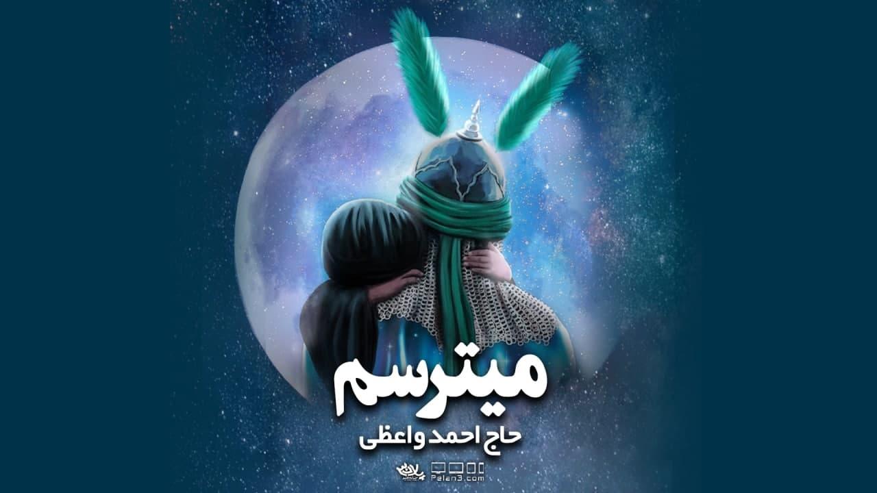 دانلود روضه جانسوز میترسم احمد واعظی