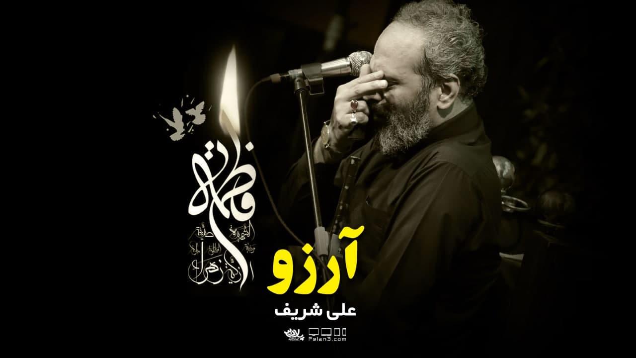 دانلود روضه آرزو علی شریف