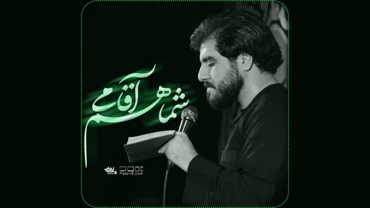 دانلود مداحی شما هم آقامی کاظم اکبری